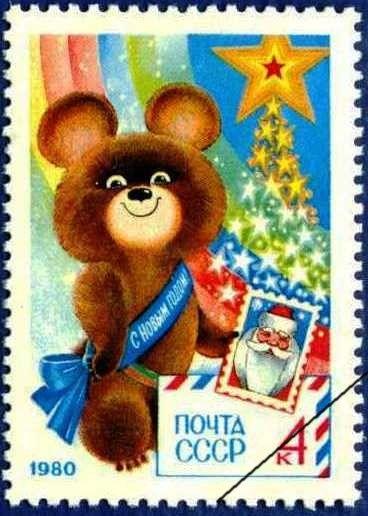 こちらは、1979年11月に発行されたソ連の切手です。 『こぐまのミーシャ』を描いています。 こぐまのミーシャは80年モスクワ五輪のマスコットキャラクターでした。