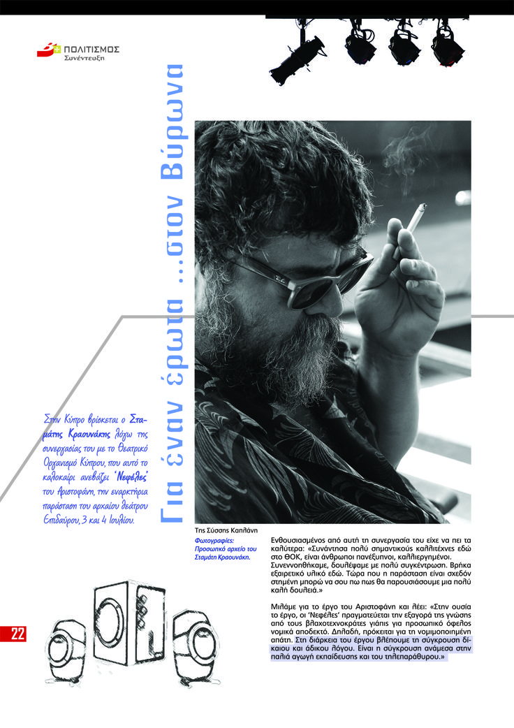 "by Argiro Stavrakou, Year 2008 - ""B+"" magazine, Stamatis Kraounakis Interview Layout (page01)"