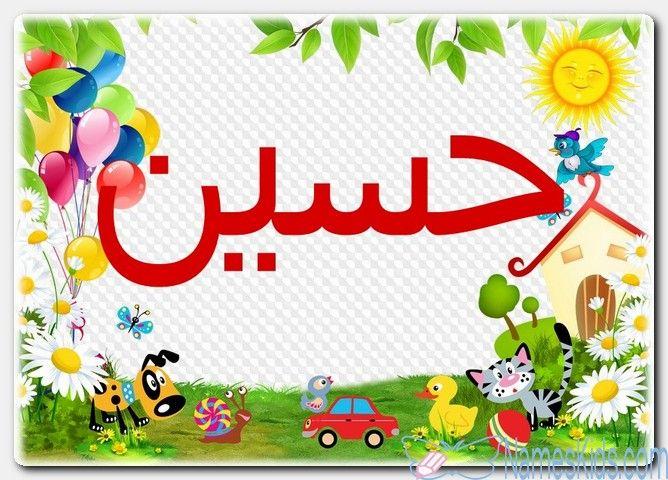 معنى اسم حسين وصفات الاسم البهي المشرق Hossein Hussein اسم حسين اسماء اسلامية Mario Characters Character Yoshi