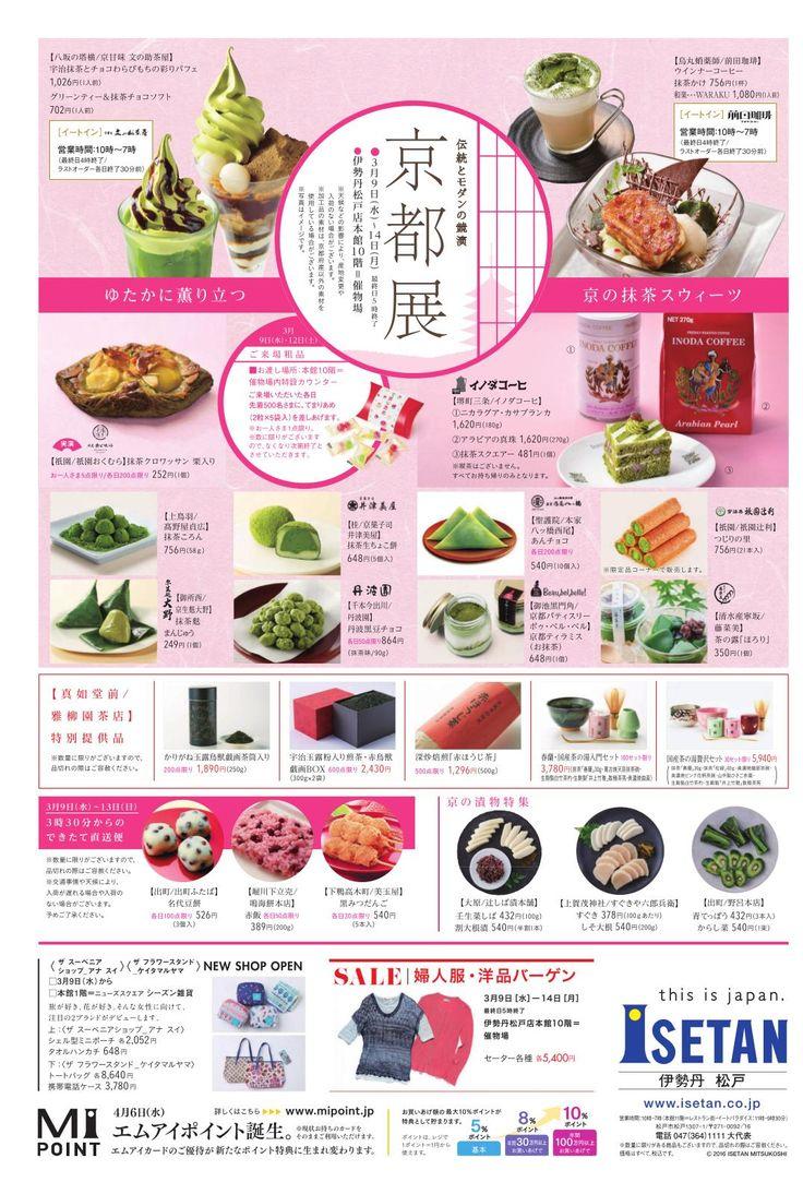 伊勢丹松戸店Web伊勢丹通信3/9号 - ebook5はプラグイン不要、HTML5の電子カタログです
