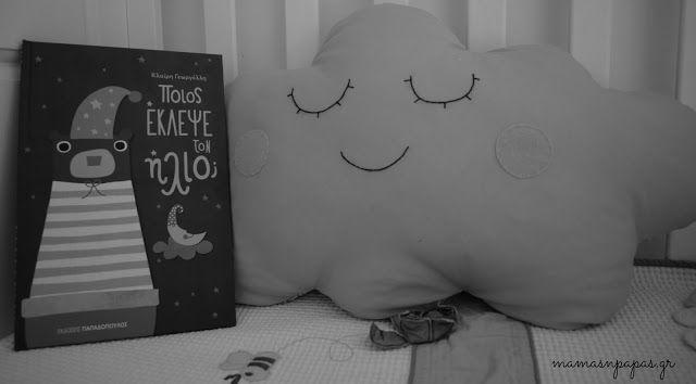 mamasnpapas.gr: {Bedtime Stories} *Ποιος έκλεψε τον ήλιο* + *Καλην...
