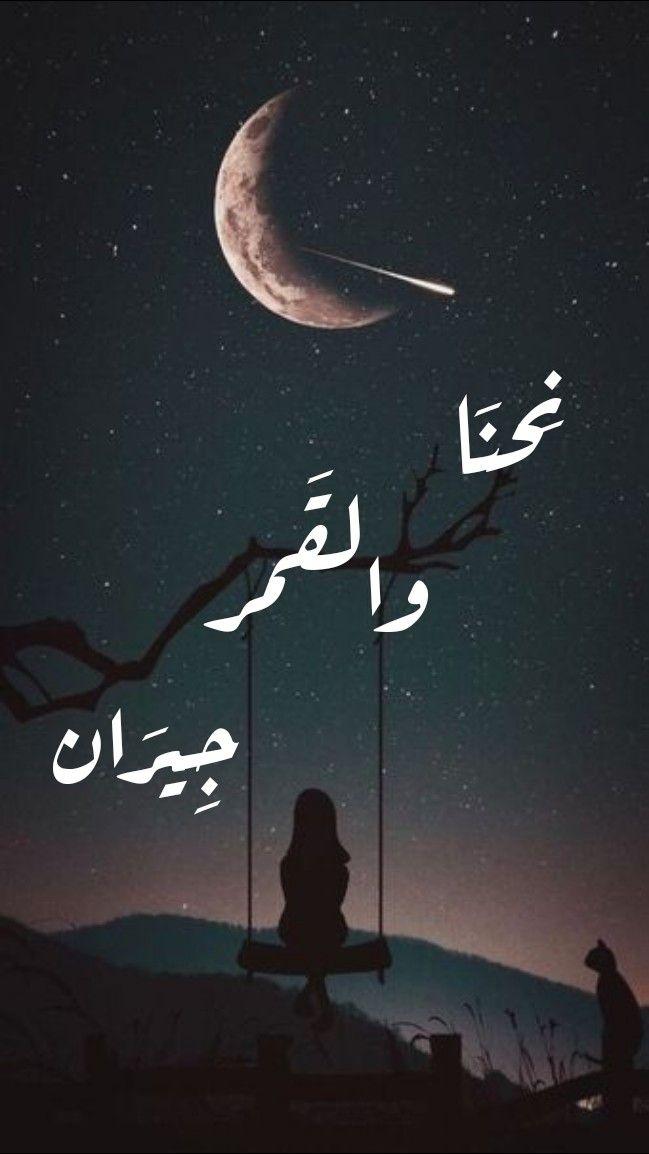 نحنا والقمر جيران Arabic Design Movie Posters Poster
