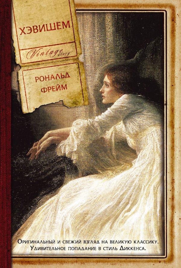 Фрейм Рональд - Хэвишем  (Frame Ronald - Havisham, 2012)  пер. с англ. М. Извековой. - Москва: Эксмо: Phantom press, 2014. - (Vintage story).
