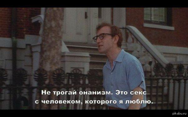 """Вуди Аллен. """"Энни Холл"""" 1977г.   Вуди аллен, рукоблудие"""