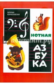 Наталья Кончаловская - Нотная азбука. Учебное пособие для детей младшего школьного возраста. Для фортепиано обложка книги