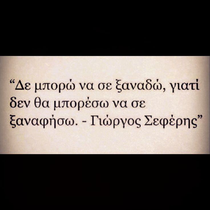 #AthensVibe #seferis #poem