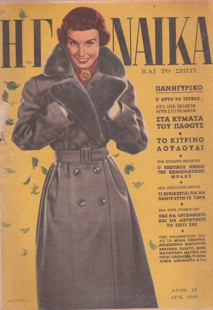 """Περιοδικό """"ΓΥΝΑΙΚΑ"""", τεύχος 19. Αθήνα, 1950. """"GYNAIKA"""" (WOMAN) fashion magazine, vol. 19. Athens 1950. Collection Peloponnesian Folklore Foundation, Nafplion"""