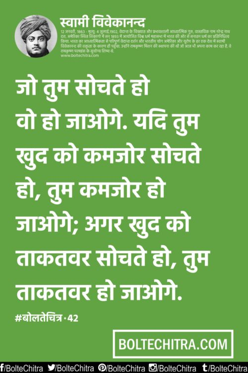 Swami Vivekananda Quotes in Hindi with Images       Part 42