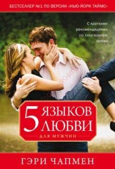 Пять языков любви для мужчин. Чапмен Гэри  (Чепмен)