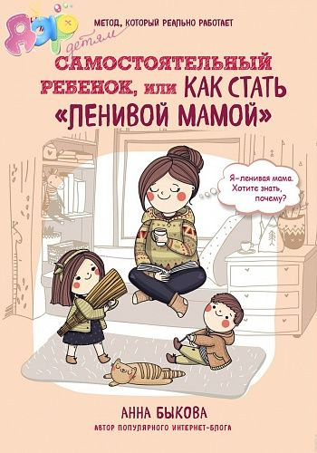 """Книга Анны Быковой """"Самостоятельный ребенок, или как стать """"ленивой мамой"""""""