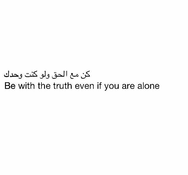 """""""Soyez avec la vérité même si vous êtes seul"""""""