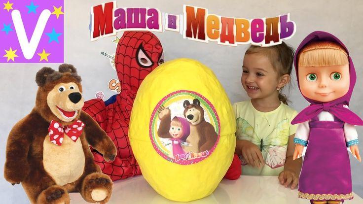 Огромный КИНДЕР СЮРПРИЗ Маша и Медведь Кукла МАША Masha and the Bear Sur...