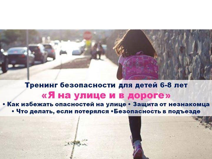 """Тренинг для детей """"Я на улице и в дороге. Защита от незнакомцев"""", г. Киев (Украина, Ukraine, Україна) - http://moji.com.ua/events/trening-dlya-detey-2"""