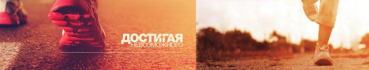 RunTeam - мы за здоровый, радостный образ жизни. | Skorbatyuk.com