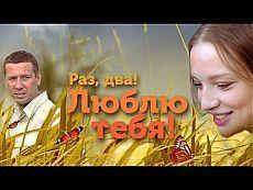▶ Раз, два! Люблю тебя! (2013) 3-часовая мелодрама комедия фильм сериал - YouTube