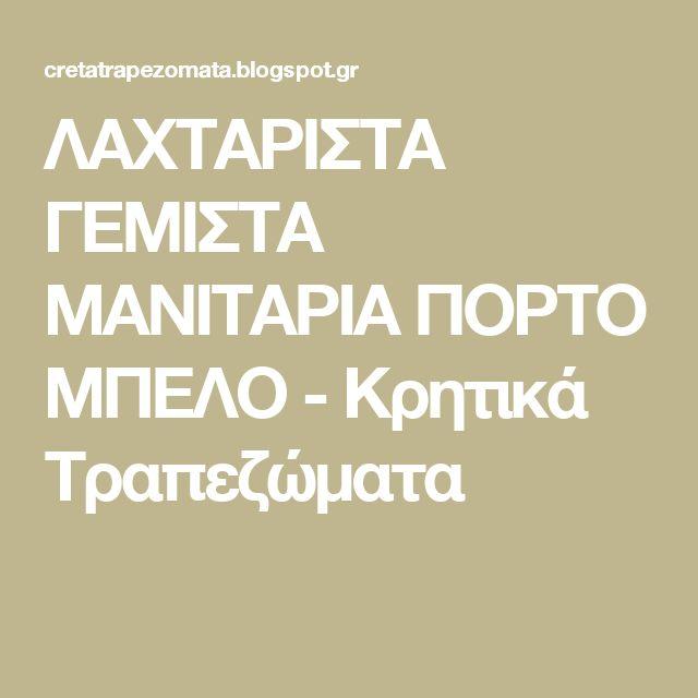 ΛΑΧΤΑΡΙΣΤΑ  ΓΕΜΙΣΤΑ ΜΑΝΙΤΑΡΙΑ ΠΟΡΤΟ ΜΠΕΛΟ - Κρητικά                                                           Tραπεζώματα