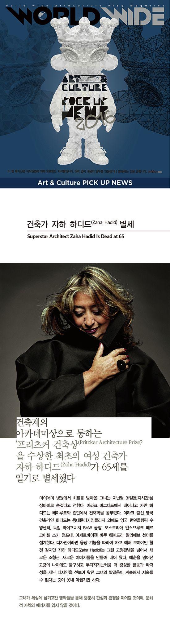 Blog Magazine ● WORLD WIDE: Art & Culture PICK UP NEWS∥건축가 자하 하디드(Zaha Hadid)별세