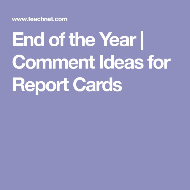 End of the Year | Comment Ideas for Report Cards