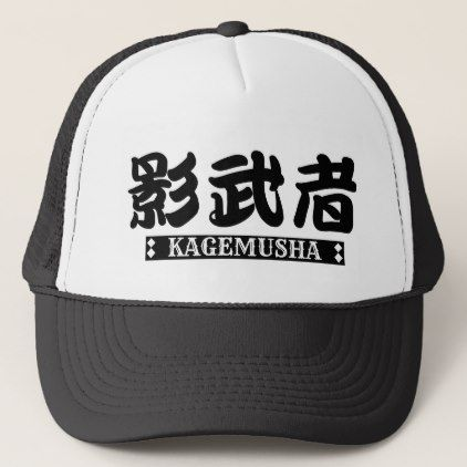 [影武者]KAGEMUSHA TRUCKER HAT - diy cyo customize create your own personalize