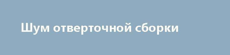 Шум отверточной сборки http://apral.ru/2017/05/04/shum-otvertochnoj-sborki/  Нью-Дели – основной на сегодня покупатель российских вооружений. И в [...]