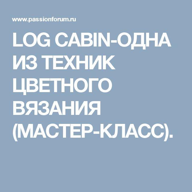 LOG CABIN-ОДНА ИЗ ТЕХНИК ЦВЕТНОГО ВЯЗАНИЯ (МАСТЕР-КЛАСС).