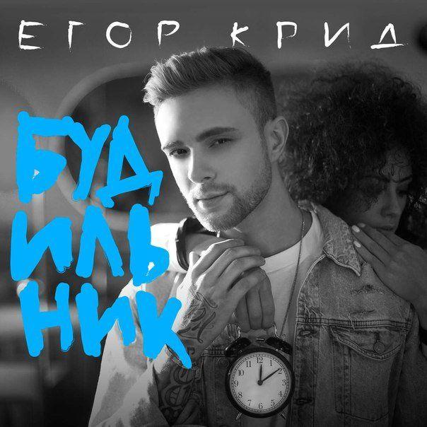 Текст песни Егор Крид - Будильник