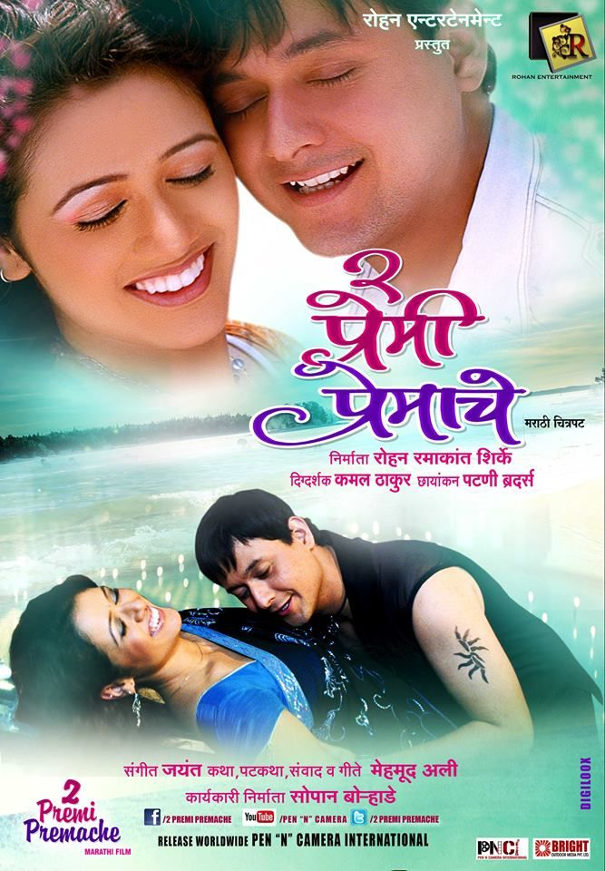 Frozen Marathi Movie Free Download Hd