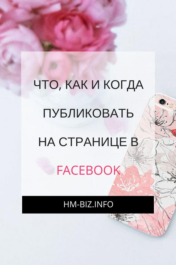Какой контент публиковать на своей бизнес-странице в Facebook