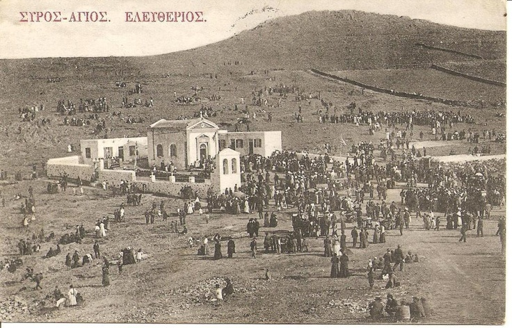"""Greece Syros Agios Eleftherios, RARE !!!!!! 