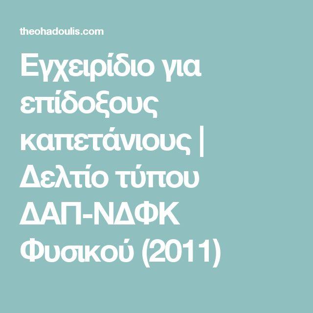 Εγχειρίδιο για επίδοξους καπετάνιους   Δελτίο τύπου ΔΑΠ-ΝΔΦΚ Φυσικού (2011)