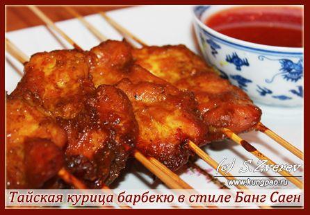 Рецепты тайских блюд - Тайская курица барбекю
