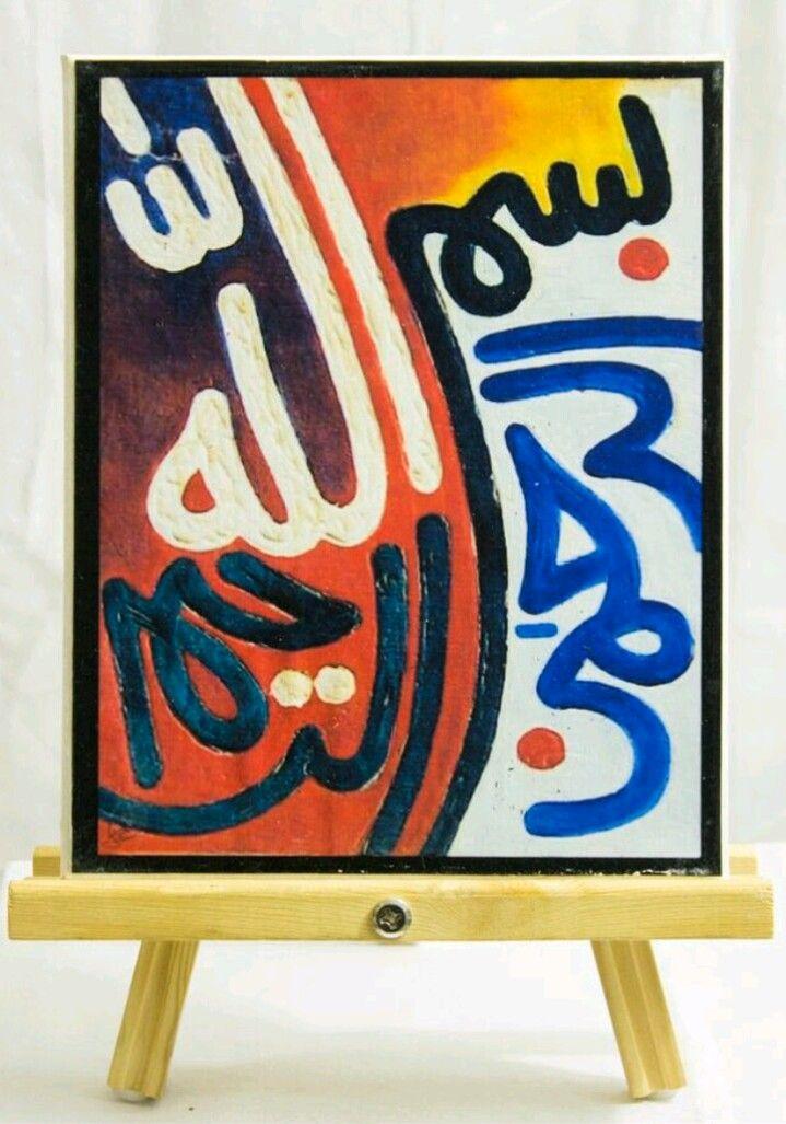 Check Out This Original Art2Light 8 X 10 Canvas Art Design. BUY NOW! www.webuyblack.com/art2lightdesigns #tribute #creative #artist #designs #Islamic #Ramadan #art #art2light