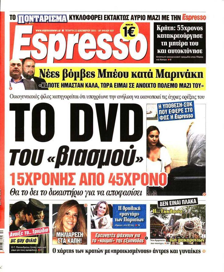 Εφημερίδα ESPRESSO - Τετάρτη, 23 Δεκεμβρίου 2015