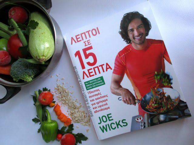 Λεπτοί σε 15 λεπτά - Joe Wicks Κριτική Βιβλίου & Διαγωνισμός