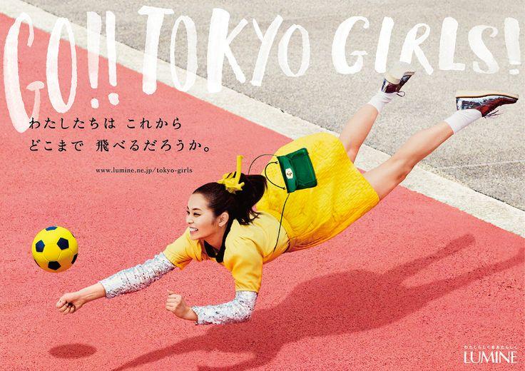 わたしたちはこれからどこまで飛べるだろうか。 GO !! TOKYO GIRLS !  LUMINE