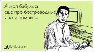 Аткрытка №399398: А моя бабулька   еще про беспроводные   утюги помнит... - atkritka.com