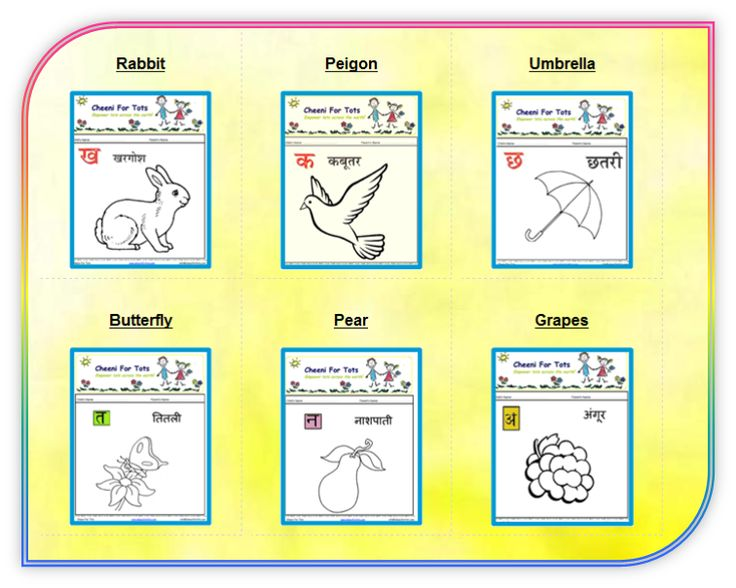 Coloring is Fun: Download Free Coloring Sheets from Cheeni For Tots. Please feel free to use them for your kids. Remember to share the link with other kids/parents/teachers to help them make use of the coloring sheets too. #Freeworksheets   #HindiWorksheets   #ColoringSheets   #Hindi   #Hindiforkids