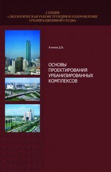 Основы проектирования урбанизированных комплексов — Издательство АСВ