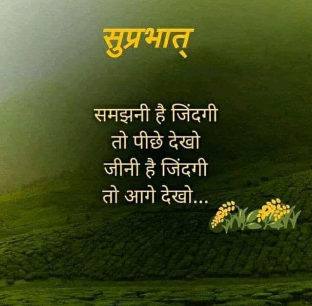 Good Morning Hindi Quotes Good Morning Image Quotes Good Morning Life Quotes Good Morning Quotes