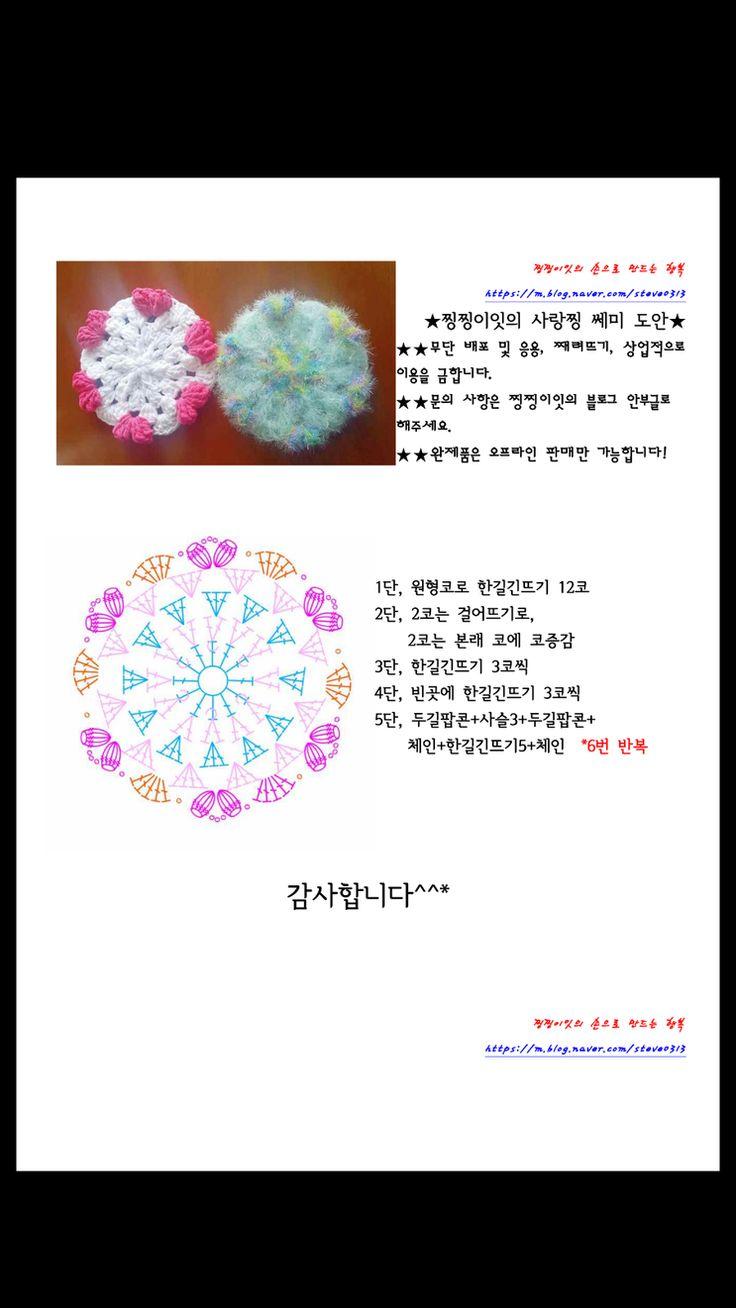 하트가 포인트인 만큼ㅋ사랑찡♥이름 했어요ㅎ 티매트로 떠도 이쁘고 수세미로 떠도ㅎ 약간 도톰해요^^♥정...