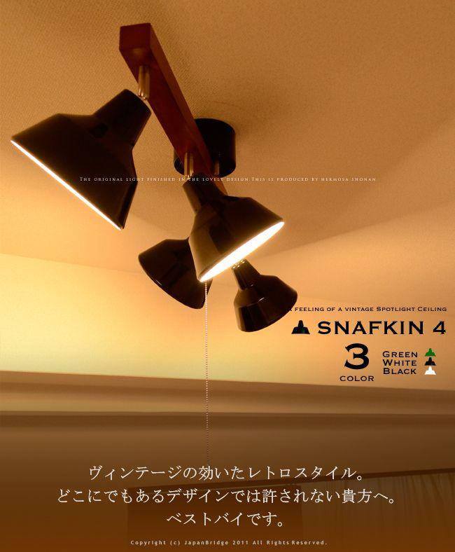 照明 天井照明 スポットライト 【送料無料/代引手数料無料】。スポットライト【SNAFKIN4:スナフキン4】シーリングライト|4灯|ホワイト/ブラック/グリーン|エコ|省エネ|電球型蛍光灯対応|LED電球対応|照明|ライト|ヴィンテージ|ウッド|可愛い|おしゃれ|スポットライト 4灯|シーリングライト おしゃれ 10P26Mar16