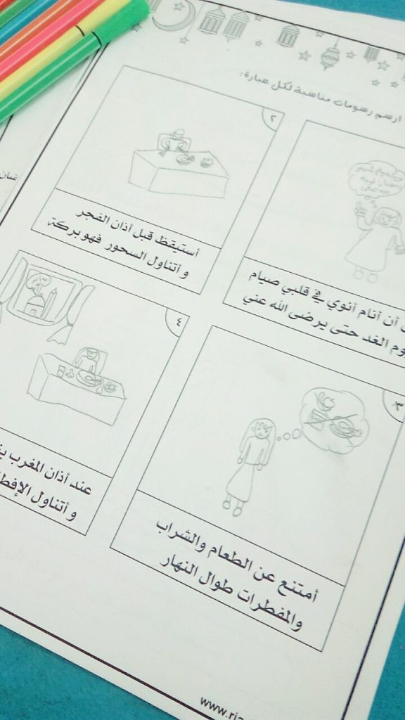 لك ص مت كتاب فقه الصيام وشهر رمضان للأطفال رياض الجنة Bullet Journal Ramadan Journal