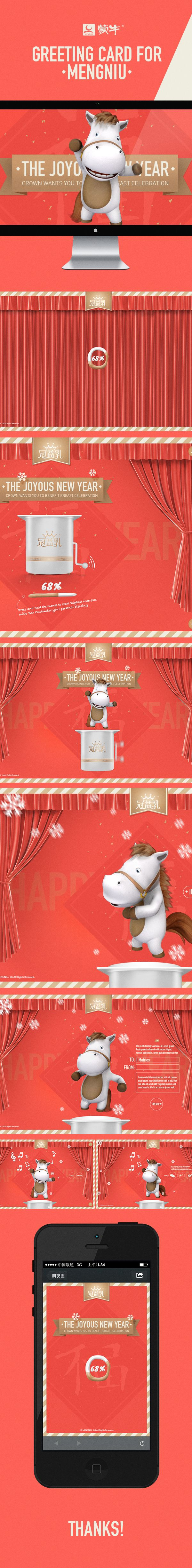 Greeting Card for mengniu on Behance