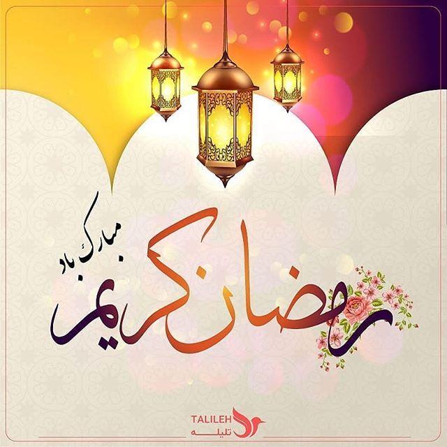 فرا رسیدن ماه مبارک رمضان را تبریک می گوییم تلیله Talileh Home Decor Decals Home Decor Decor
