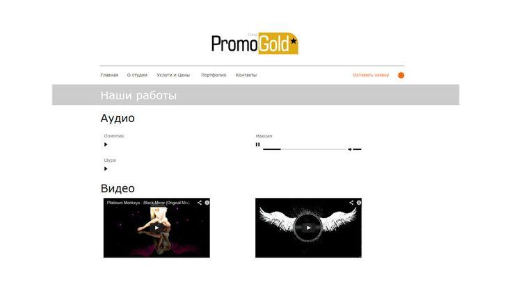 Сайт визитка продакшн студии. 2014 г.