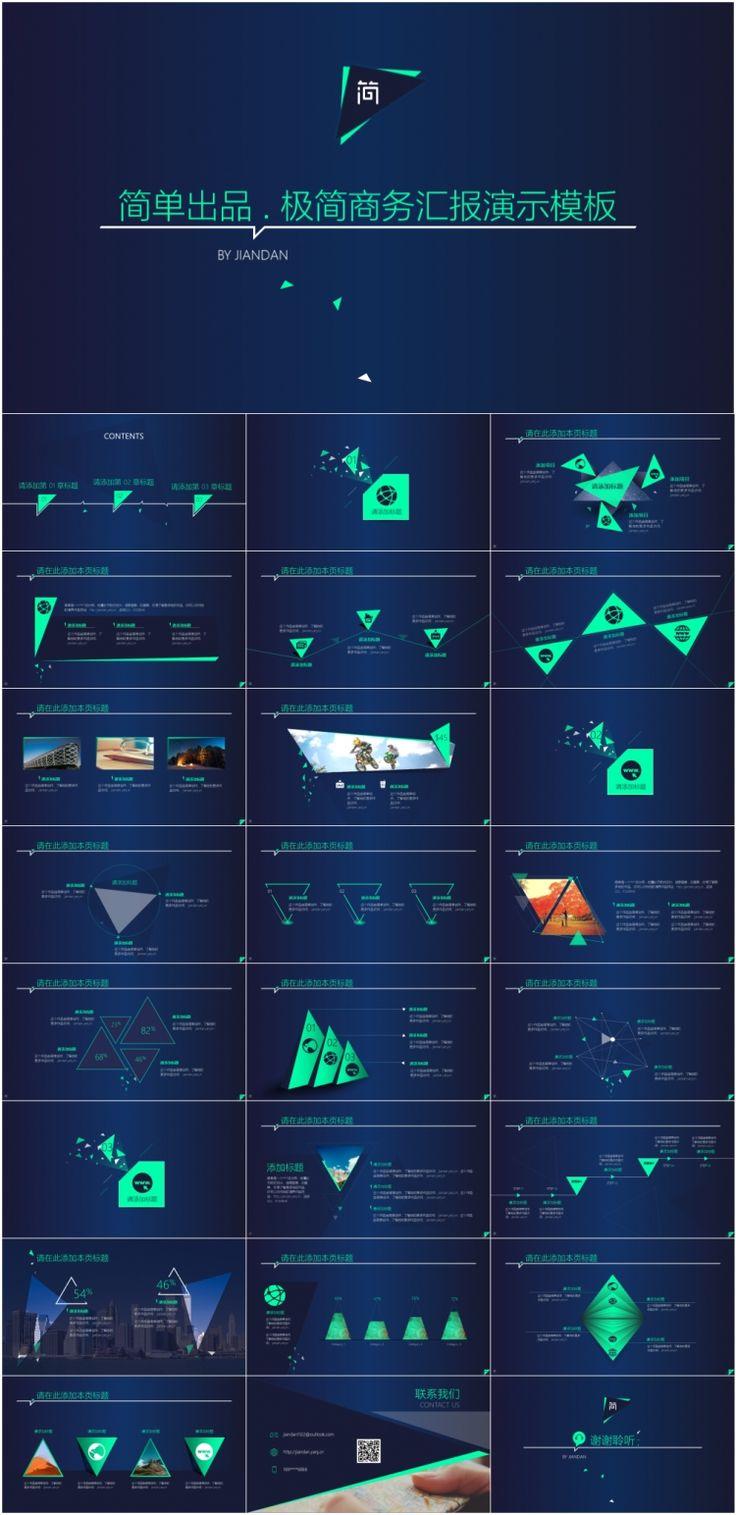 [简单]极简商务汇报演示PPT模板【动态版】 - 演界网,中国首家演示设计交易平台