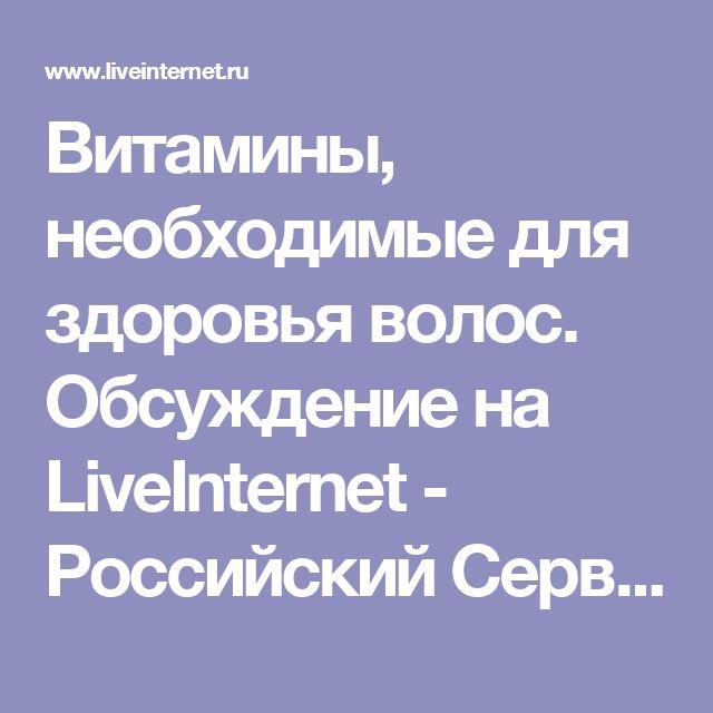 Витамины, необходимые для здоровья волос. Обсуждение на LiveInternet - Российский Сервис Онлайн-Дневников