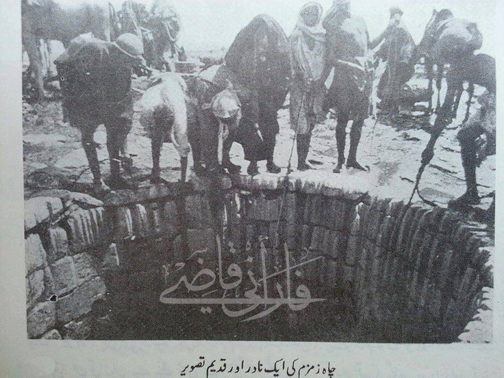 Rare Pic of Zam Zam Well.