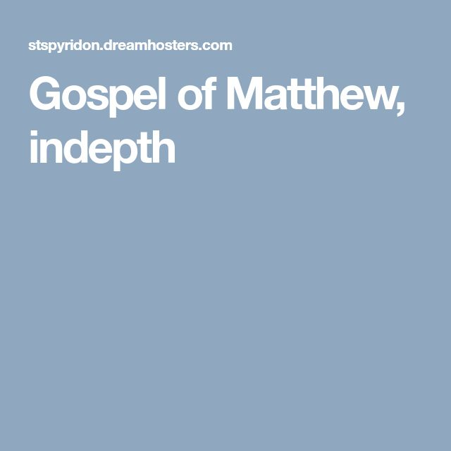 Gospel of Matthew, indepth