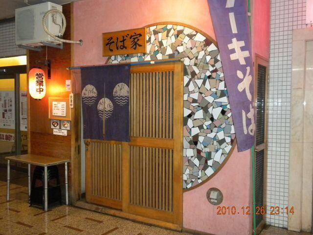 那覇、松山(若狭通り沿い)のカクテルプラザ1Fにある「そば家」※ 閉店(現そばよし)